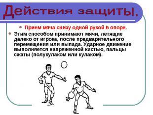 Прием мяча снизу одной рукой в опоре. Этим способом принимают мячи, летящие дале