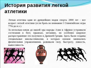 История развития легкой атлетикиЛегкая атлетика один из древнейших видов спорта.