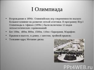 I ОлимпиадаВозрождение в 1896г. Олимпийских игр современности оказало большое вл
