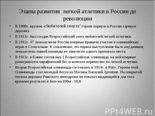 Этапы развития легкой атлетики в России до революцииВ 1908г. кружок «Любителей с