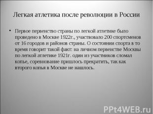 Легкая атлетика после революции в РоссииПервое первенство страны по легкой атлет