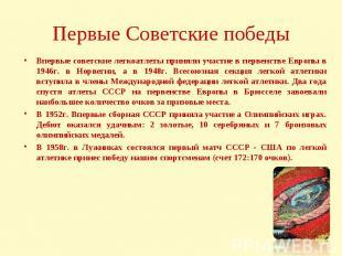 Первые Советские победыВпервые советские легкоатлеты приняли участие в первенств