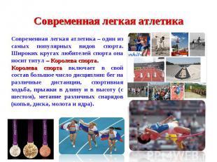 Современная легкая атлетикаСовременная легкая атлетика– один из самых популярны