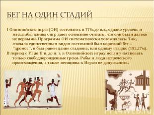Бег на один стадийI Олимпийские игры (ОИ) состоялись в 776г.до н.э., однако уров