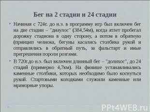 Бег на 2 стадии и 24 стадииНачиная с 724г. до н.э. в программу игр был включен б