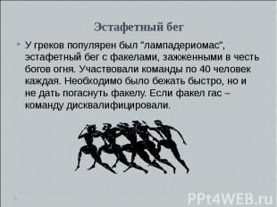 """У греков популярен был """"лампадериомас"""", эстафетный бег с факелами, зажженными в"""