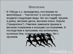 """В 708г.до н.э. проводились состязания по многоборью – """"пентатлон"""" в состав котор"""