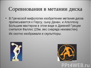 Соревнования в метании дискаВ Греческой мифологии изобретение метания диска прип