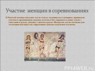 Участие женщин в соревнованияхВ Римской мозаики показано, что не только мужчины