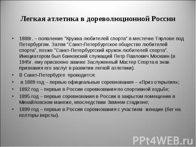 Легкая атлетика в дореволюционной России1888г. – появление