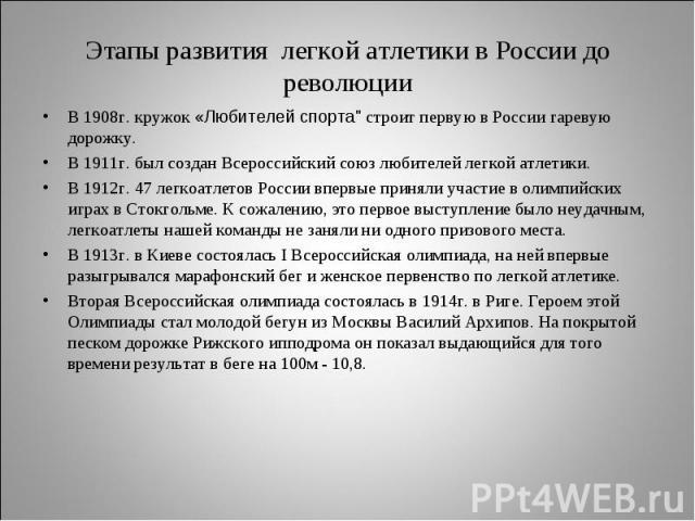 Этапы развития легкой атлетики в России до революцииВ 1908г. кружок «Любителей спорта