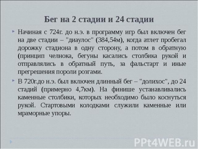 Бег на 2 стадии и 24 стадииНачиная с 724г. до н.э. в программу игр был включен бег на две стадии –