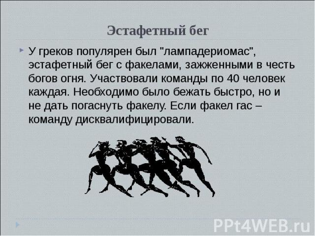 У греков популярен был