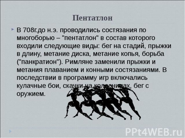 В 708г.до н.э. проводились состязания по многоборью –