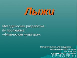 ЛыжиМетодическая разработка по программе «Физическая культура». Пилипчук Елена А