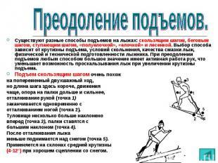 Существуют разные способы подъемов на лыжах: скользящим шагом, беговым шагом, ст