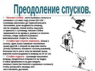 Низкая стойка - ноги лыжника согнуты в коленных суставах под углом 120-130°, тул