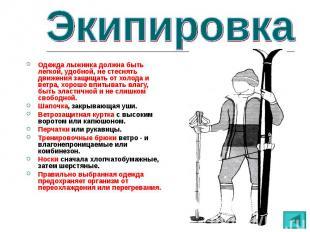 Одежда лыжника должна быть легкой, удобной, не стеснять движения защищать от хол