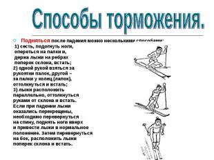 Подняться после падения можно несколькими способами: 1) сесть, подогнуть ноги, о