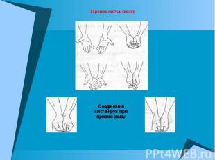 Соединение кистей рук при приеме снизу