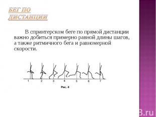 В спринтерском беге по прямой дистанции важно добиться примерно равной длины шаг
