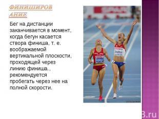 ФинишированиеБег на дистанции заканчивается в момент, когда бегун касается створ