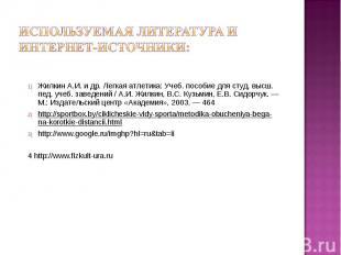 Используемая литература и интернет-источники:Жилкин А.И. и др. Легкая атлетика: