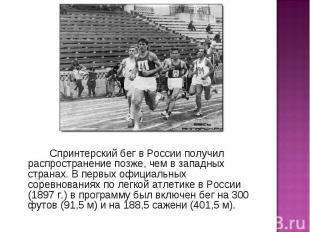 Спринтерский бег в России получил распространение позже, чем в западных странах.