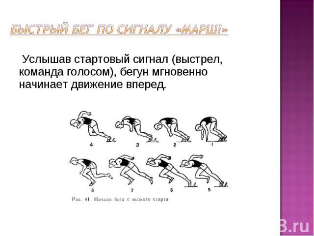 Быстрый бег по сигналу «Марш!» Услышав стартовый сигнал (выстрел, команда голосом), бегун мгновенно начинает движение вперед.