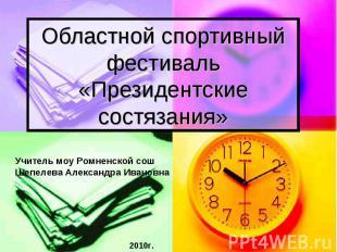 Областной спортивный фестиваль «Президентские состязания»Учитель моу Ромненской
