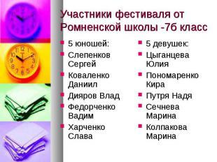 Участники фестиваля от Ромненской школы -7б класс5 юношей:Слепенков СергейКовале