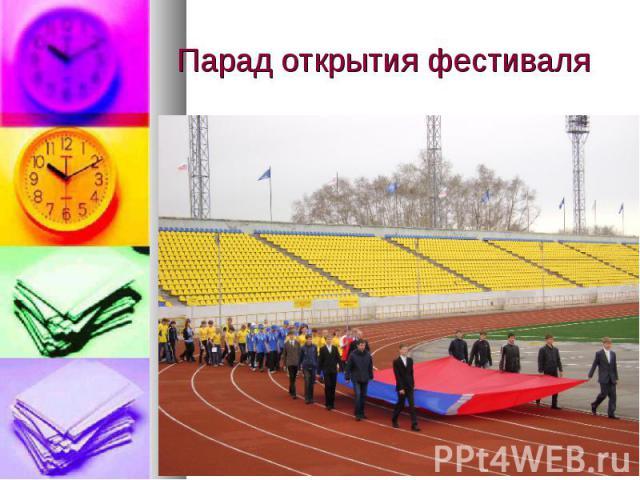 Парад открытия фестиваля