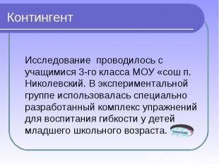 Исследование проводилось с учащимися 3-го класса МОУ «сош п. Николевский. В эксп