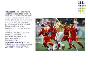 Олимпиада - это самое яркое спортивное событие в мире. На Олимпийских играх соби