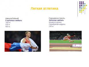 Легкая атлетикаШвецов Евгений3 золотых медали: 800 м100 м 400 м.
