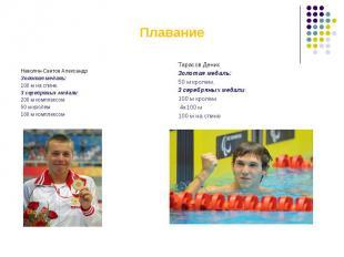 ПлаваниеНеволин-Светов АлександрЗолотая медаль:100 м на спине.3 серебряных медал