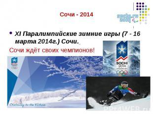 XI Паралимпийские зимние игры (7 - 16 марта 2014г.) Сочи. Сочи ждёт своих чемпио