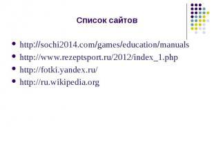Список сайтовhttp://sochi2014.com/games/education/manualshttp://www.rezeptsport.