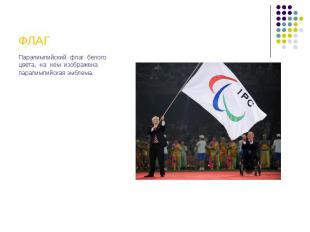 Паралимпийский флаг белого цвета, на нем изображена паралимпийская эмблема.