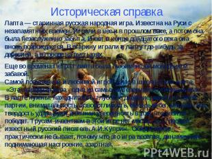 tugan-prezentatsiya-po-fizicheskoy-kulture-russkaya-laptar