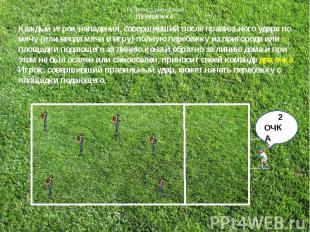 Правила соревнованийПЕРЕБЕЖКАКаждый игрок нападения, совершивший после правильно