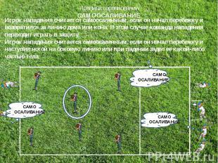 Правила соревнованийСАМООСАЛИВАНИЕИгрок нападения считается самоосаленным, если
