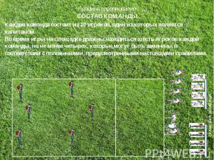 Каждая команда состоит из 10 игроков, один из которых является капитаном.Во врем