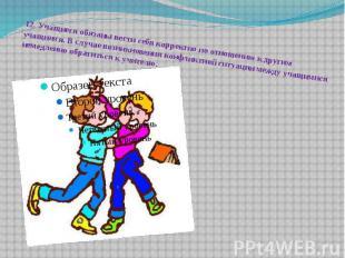 12.Учащиеся обязаны вести себя корректно по отношению к другим учащимся. В случ