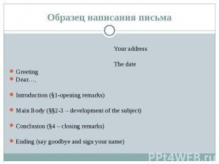 Образец написания письма Your address The date Greeting Dear…, Introduction (§1-
