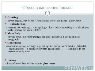 Образец написания письма Greeting - never begin Dear friend / Pen friend; write