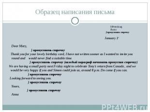 Образец написания письма StPetersburg Russia } пропустить строчку January 1st De
