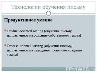 Технологии обучения письму Продуктивное умение Product-oriented writing (обучени