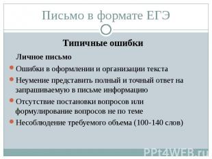 Письмо в формате ЕГЭ Типичные ошибки Личное письмо Ошибки в оформлении и организ