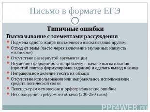 Письмо в формате ЕГЭ Типичные ошибки Высказывание с элементами рассуждения Подме